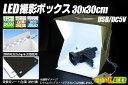LED撮影ボックス 30×30cm