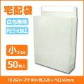 宅配袋小巾260×マチ80×高320+ベロ60mm