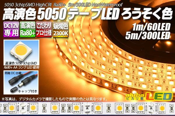 高演色5050テープLED 60LED/m 非防水 ろうそく色 2300K 5m