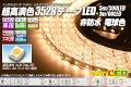 超高演色3528テープLED非防水電球色3000K300LED/5m