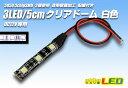 3LED/5cmクリアドーム配線付 白色