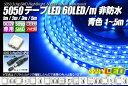 5050テープLED 60LED/m 非防水 青色 2m