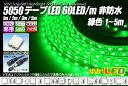 5050テープLED 60LED/m 非防水 緑色 2m
