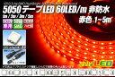 5050テープLED 60LED/m 非防水 赤色 2m