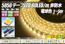 5050テープLED 60LED/m 非防水 電球色 5m
