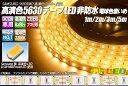 高演色5630テープLED 60LED/m 非防水 電球色濃いめ 2700K 5m