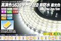 高演色5630テープLED非防水昼光色6500K300LED/5m