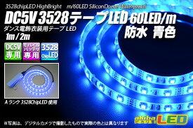 DC5V 3528テープLED 60LED/m 防水 青色 2m