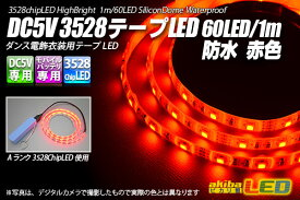 DC5V 3528テープLED 60LED/m 防水 赤色 1m
