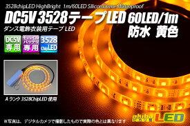 DC5V 3528テープLED 60LED/m 防水 黄色 1m