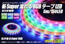 新Super流れるRGBテープLED