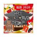 """【12/12より順次発送】福袋 2020 令和 2020福袋""""運試"""" 2020円福袋"""