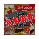 """【12/12より順次発送】福袋 2020 令和 20202福袋""""開運"""" 20202円福袋"""