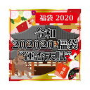 """福袋 2020 令和 202020福袋""""運否天賦"""" 202020円福袋"""