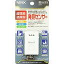 クロスガードスマート CG2W 盗聴器 盗撮 発見器 CG-1-BL CG-1-OG 後継機 リーベックス(REVEX) 電波 探知機 電池式 日本製 発見センサー…