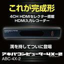 4CH HDMIセレクター搭載HDMI入力レコーダー アキバコンピューターXプロトタイプ ABC-X33PT デジタル ビデオ 画像安定装置 HDMI コピー …
