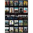 三才ブックスワンダーJAPAN大全集セット(DVD-ROM)