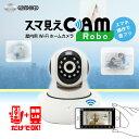 スマ見えCAM Robo Wi-Fiホームカメラ Glanshield グランシールド スマホ 屋内用 Wi-Fi 無線LAN 監視カメラ ネットワークカメラ ベビー…