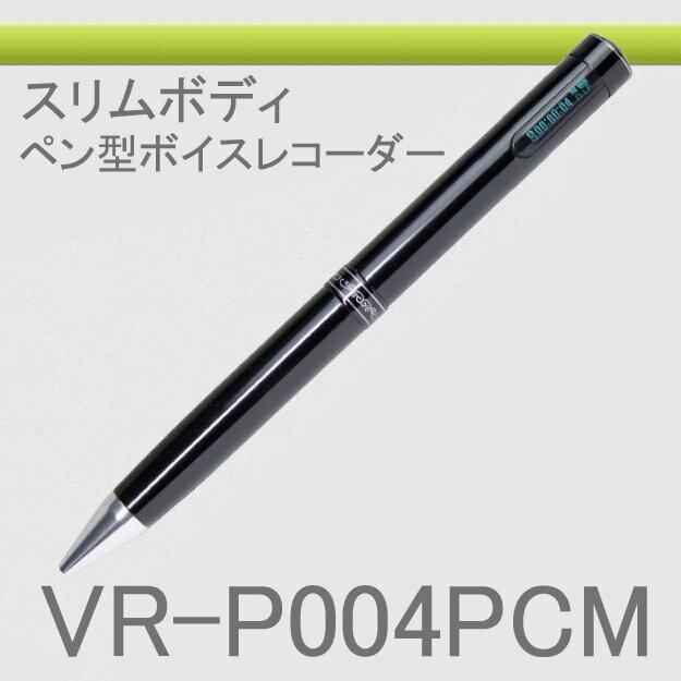 ボイスレコーダー ペン型 VR-P004PCM ベセトジャパン