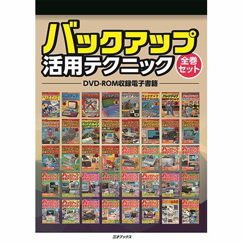 三才ブックス バックアップ活用テクニック 全巻セット DVD-ROM2枚組