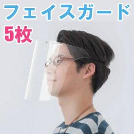 高級フェイスシールド 日本製 マスク メガネ 帽子の装着でも併用できるフェイスガード 5枚セット ヘッドバンドは大人から子供まで調整可能 透明 防護面 クリア素材 軽量 ウィルス飛沫対策 コロナ対策 医療 飲食 接客 作業でも使用可能 レニアス RGF42L