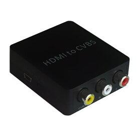 HDMI 変換 コンポジット オーディオ端子 変換器 HDCV-001 コンバータ アナログ出力 ビデオ出力 赤白黄 デジタル入力 モニタ テレビ スクリーン プロジェクター ゲーム PS4 switch パソコン BDレコーダー ブルーレイ 小型 電源不要 USB