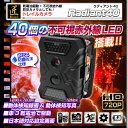 【防犯カメラ】無人撮影 自動録画 赤外線ライト搭載トレイルカメラ『Radiant40』(ラディアント40)【匠ブランド】【観察 ハンター 監…