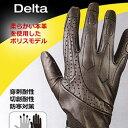 防刃グローブ タートルスキン(TurtleSkin) デルタ 耐刃 切れない手袋
