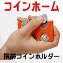 携帯ホルダー コインホーム オレンジ/グリーン/ブラック