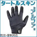 防刃グローブ タートルスキン(TurtleSkin) アルファ 耐刃 切れない手袋