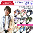 Sakura Camera Sling M 多機能 一眼レフ カメラストラップ デザイン性・収納性抜群!重さ軽減! 「サクラカメラスリング Mタイプ」