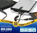 Mobile Power Bank 32000(MPB-32000)