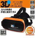 1位:VRゴーグル ブラック VR BOX 動画 ゲーム 3D で 360度 大迫力 vr バーチャル リアリティ で楽しめる スマホ iphone 映像用HRN-3163D