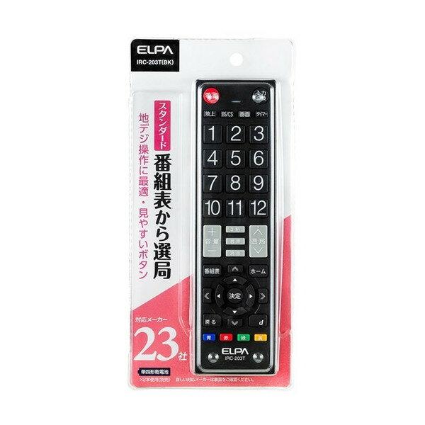 エルパ(ELPA) 地デジテレビリモコン IRC-203T(BK) ブラック