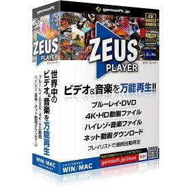 《在庫あり》ZEUS PLAYER(ブルーレイ・DVD・4Kビデオ・ハイレゾ音源再生ソフト) [GG-Z001]
