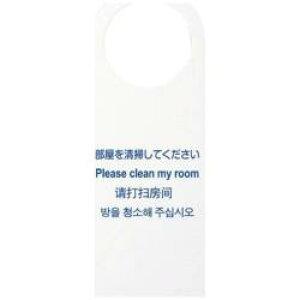 光 多国語ドアノブプレートTGP2280-2 部屋を掃除してください <VPL0301> VPL0301