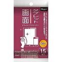 Nakabayashi タブレット対応 タブレット画面ドライタイプクリーナー (携帯タイプ・15枚) [Digio 2] DGCD-K5015…