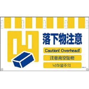 グリーンクロス グリーンクロス 4ヶ国語入りタンカン標識ワイド 落下物注意 NTW4L-12 NTW4L12