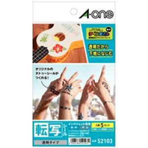 エーワン インクジェット専用転写シール 透明タイプ(ハガキサイズ・5セット)52103 52103