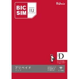 IIJ BIC SIMプリペイドパックマルチSIM ドコモ対応SIMカード [マルチSIM] IMB276