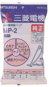 MITSUBISHI(三菱) MP-2 紙パック(5枚入) MP2