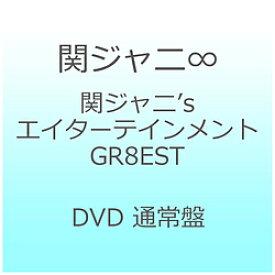 ジェイ・ストーム 関ジャニ∞/ 関ジャニ'sエイターテインメント GR8EST DVD 通常盤 DVD カンジャニーズエンターグレイテスト