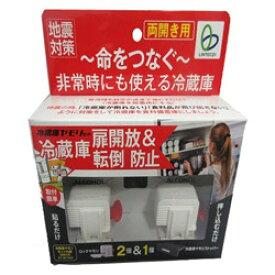 リンテック21 冷蔵庫ヤモリセット 両開き用 RYSET002 RYSET002
