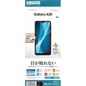 ラスタバナナ Galaxy A20 フィルム E2076GA20