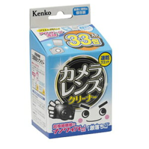 Kenko(ケンコー) 激落ちカメラレンズクリーナー 33包入り GEKIOCHI33 GEKIOCHI33