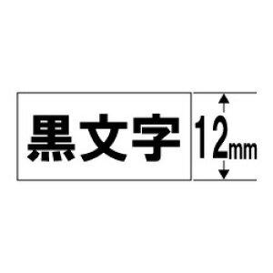 CASIO(カシオ) XR-12GWE (ネームランド/強粘着テープ/12mm幅/白テープ/黒文字) XR12GWE