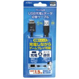 アクラス PS Vita用 USB充電&データ切替ケーブル(1.5m) 【PSV(PCH-1000)】 [SASP-0232]