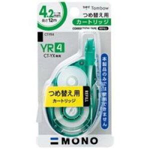 トンボ鉛筆 [修正テープ] MONO モノYX カートリッジ(テープ幅:4mm) CT-YR4 CTYR4