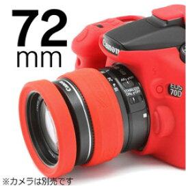 ジャパンホビーツール レンズリム72mm (レッド)