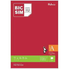 IIJ BIC SIMウェルカムパックデータ専用(タイプA) au対応SIMカード [マルチSIM] IMB270